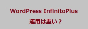 WordPress InfinitoPlusで運用は重い?