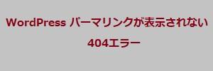 WordPress パーマリンクが表示されない 404エラー