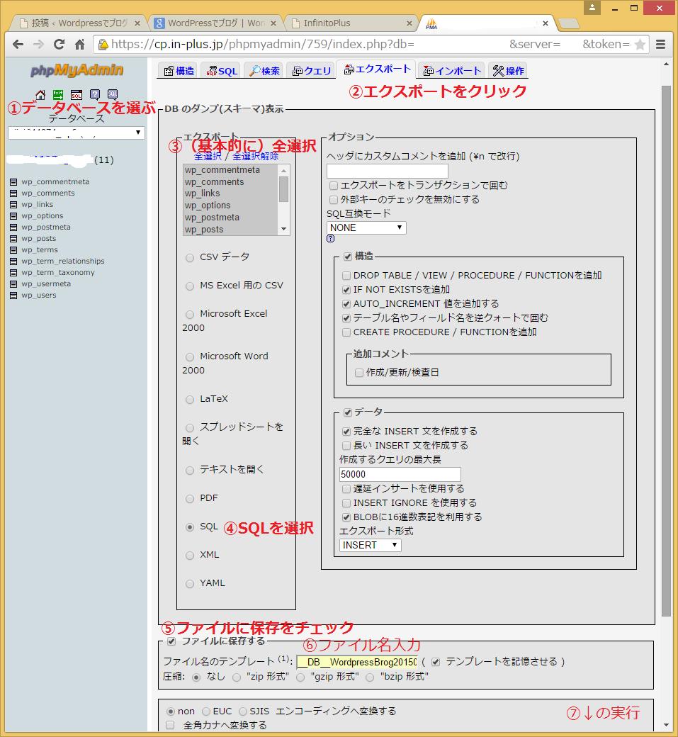 WordPress サイトのバックアップ porting03