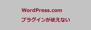 WordPress.com プラグインが使えない
