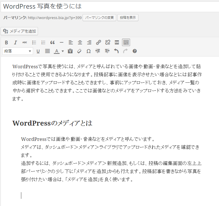 WordPress写真を使うには画像01