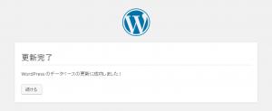 WordPress のデータベースの更新に成功しました !