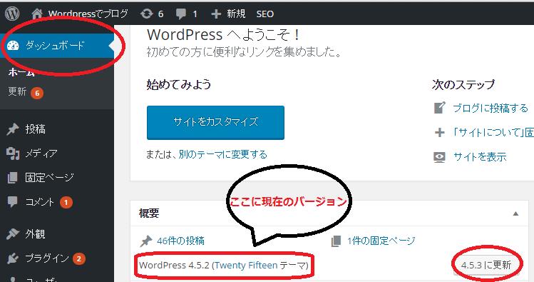 WordPressの現在のバージョン