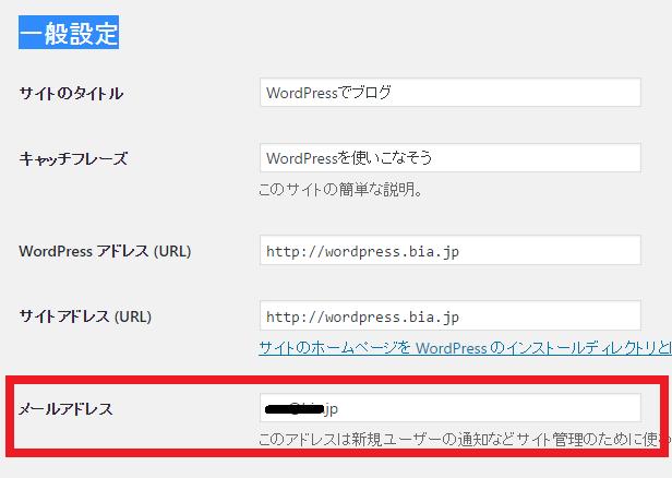 WordPressのメールアドレスを確認する