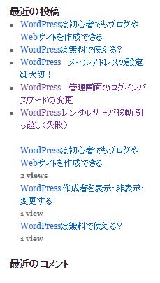 WordPress Popular Posts ウィジェット表示