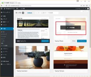 WordPressのテーマを選択する