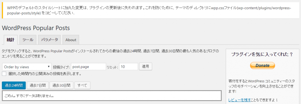 WordPress Popular Posts設定日本語画面