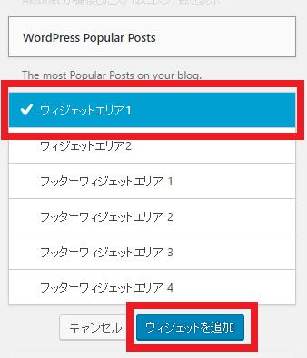 WordPress Popular Posts ウィジェット設定1