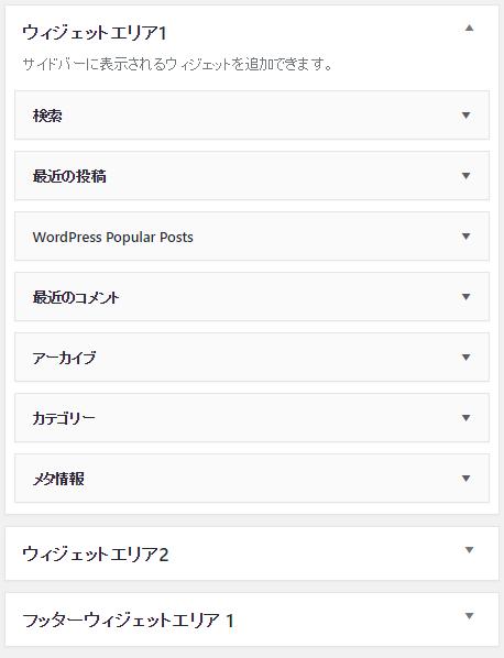 WordPress Popular Posts ウィジェット設定2