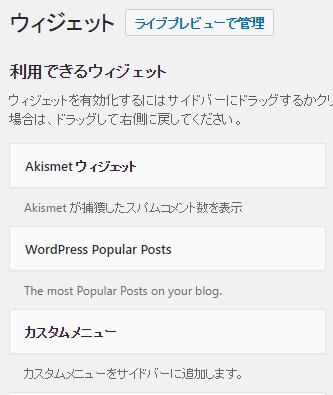 WordPress Popular Posts 設定ウィジェット