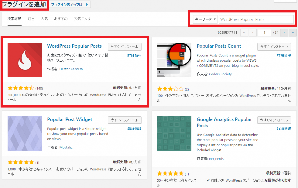WordPress Popular Posts インストール画面
