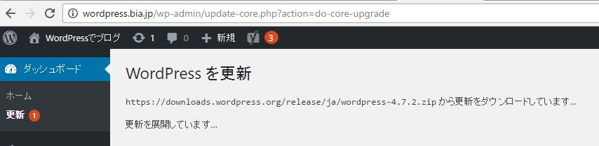 WordPress別の更新が展開中に止まってる?