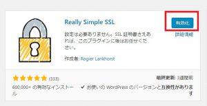 WordPressSSL化-Really Smiple SSL有効化