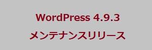 WordPress 4.9.3 メンテナンスリリース