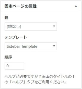 固定ページにサイドバーを付ける「固定ページの属性」