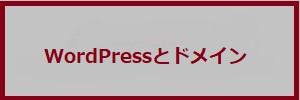 WordPressとドメイン