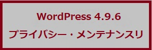 WordPress 4.9.6 プライバシー・メンテナンスリリース