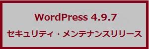 WordPress 4.9.7 セキュリティ・メンテナンスリリース