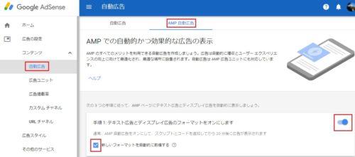 Google Adsense AMP 自動広告 手順1