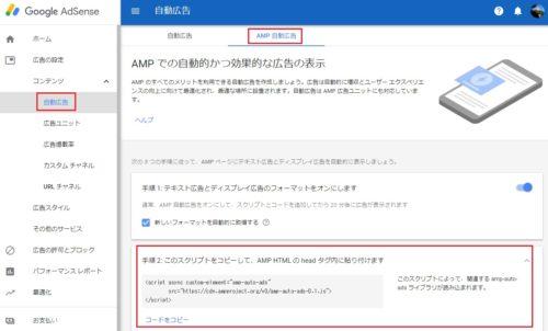 Google Adsense AMP 自動広告 手順2