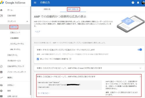 Google Adsense AMP 自動広告 手順3