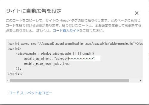 Google Adsense 自動広告のコード