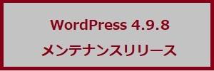 WordPress 4.9.8 メンテナンスリリース